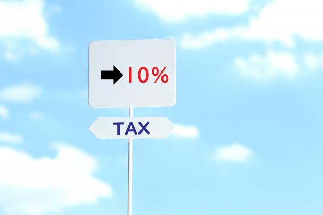 消費税10%の標識